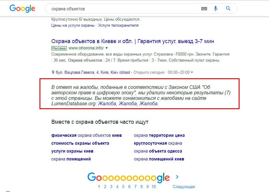 Сайты заблокированные Google