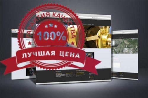 Цена сайта